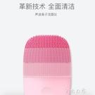 洗臉儀女洗面儀潔面儀洗臉儀器毛孔清潔器電動硅膠神器芊惠衣屋