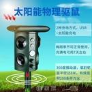 超聲波驅貓器驅鳥器驅狗神器室外太陽能電子鼠蝙蝠野豬動物驅趕器