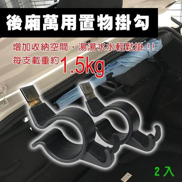 金德恩 台灣製造 後車箱專用款U型兩用置物掛鉤 2入/組