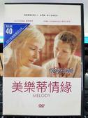 挖寶二手片-P10-357-正版DVD-電影【美樂蒂情緣】- 聯影 露西德貝 瑞秋布萊克