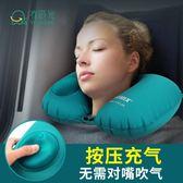 旅行枕頭護脖子頸椎枕飛機靠枕成人 旅游便攜按壓自動充氣U型枕igo 薔薇時尚