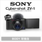 Sony ZV-1 ZV1 內建三組麥克...