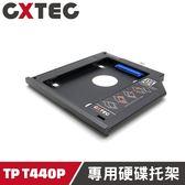 Lenovo 聯想 ThinkPad T440P 專用9.5mm筆電光碟機第二顆硬碟轉接盒硬碟托架支架【HDC-LT3】