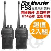Fire Monster F58 無線電對講機 2入 美國軍規 堅固耐用 IP54 防水防塵