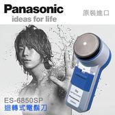 Panasonic國際牌 電池式電鬍刀 電動刮鬍刀 ES-6850