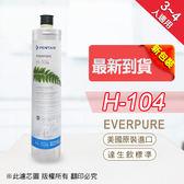 水蘋果居家淨水~快速到貨~贈餘氯測試液~Everpure 美國原廠平行輸入 H104 濾心~另售3M/國際牌