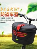 車籃 電動自行車籃子前車筐電瓶車頭盔單車藍筐山地車掛籃防水通用車簍 美物 618狂歡