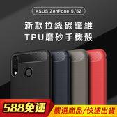 ASUS ZenFone 5/5z 髮絲紋 碳纖維 防摔手機軟殼 矽膠手機殼 磨砂霧面 防撞 拉絲軟殼 全包邊手機殼