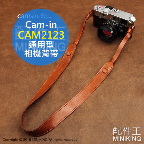 【配件王】現貨 Cam-in CAM2123 黃棕色 真皮 通用型相機背帶 皮革 相機帶 微單眼 類單