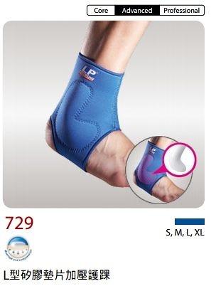 【宏海護具專家】 護具 護踝 LP 729 L型矽膠墊片加壓護踝 (1個裝) 藍色 【運動防護 運動護具】