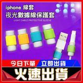[全館5折-現貨快出] 馬卡龍I線套 夜光I線套 Lightning 充電數據線保護套 充電線護套 iPhone 7/8 6s 6 Plus