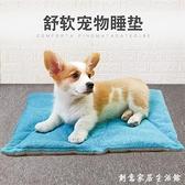 狗狗墊子貓咪睡袋寵物狗窩地墊睡墊秋冬季保暖可拆洗貓窩寵物用品