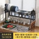 304不銹鋼廚房水槽置物架放碗架碗筷瀝水架碗碟架水池收納架【快速出貨】生活館 【快速出貨】