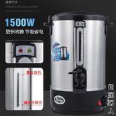 商用電熱開水桶12L-35L雙層開水瓶家用開水燒水壺不銹鋼茶桶 220vigo街頭潮人
