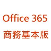 Office 365 商務基本版 (Office 365 Business Essentials)