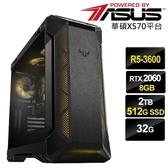 【華碩平台】AMD R5 六核{火拼軍規}RTX2060獨顯電玩機(R5-3600/32G/2TB/512G SSD/RTX2060S-8G)