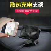 手機散熱器 車載手機散熱架萬能通用款多功能導航usb風扇散熱器充電支架香薰 爾碩