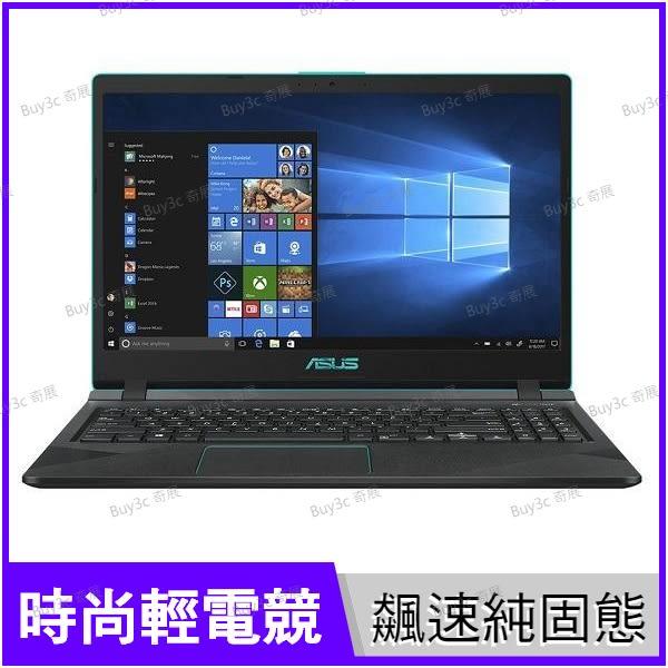 華碩 ASUS Vivobook X560UD 閃電藍 512G SSD特仕升級版【i5 8250U/15.6吋/GTX 1050/類電競筆電/Buy3c奇展】X560U