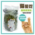【力奇】貓愛吃 貓草(經濟包) 200g -400元 可超取(D632A06)