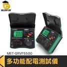 博士特汽修 MET-GRVP5500 多功能配電測試儀接地電阻+絕緣電阻+測試電壓+相序測量(4合1)