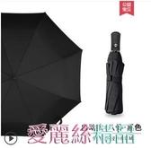 雨傘雨傘男女全自動折疊晴雨兩用防曬防紫外線大號黑膠遮陽太陽傘 愛麗絲