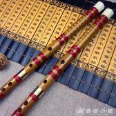 笛子樂器 初學 成人專業橫笛E調F調兒童入門小G調梆笛小學生竹笛YXS 優家小鋪