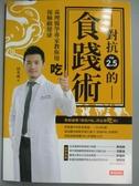 【書寶二手書T8/保健_HHA】對抗PM2.5的食踐術:毒理醫學專家教你用吃保肺顧健康_招名威