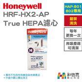 Honeywell 原廠【和信嘉】HRF-HX2-AP True HEPA長效濾心 (2入) HAP-801/802WTW專用 台灣公司貨