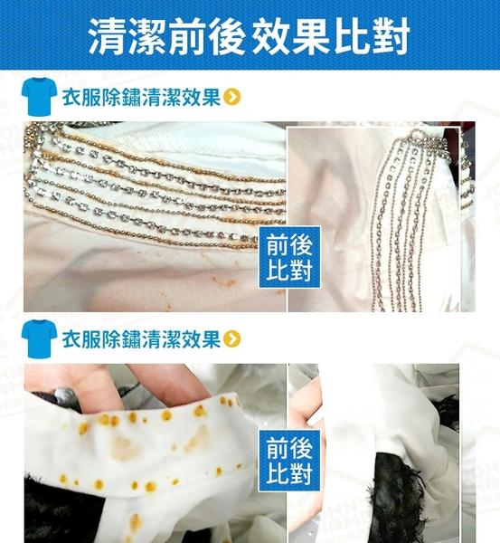 衣物除鏽劑80ml 多種功效輕鬆除鏽漬 衣服清潔 去污噴劑 去鐵銹【UA0104】《約翰家庭百貨