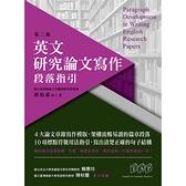 英文研究論文寫作-段落指引(2版)