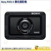 送128G 4K U3 V30卡+鋰電*2+座充+合身包等8好禮 Sony RX0 II DSC-RX0M2 公司貨