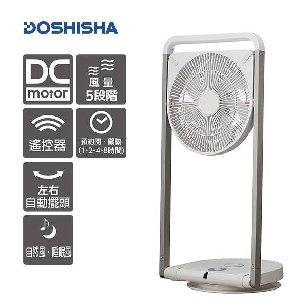 【南紡購物中心】日本DOSHISHA 摺疊風扇 FLT-253D WH