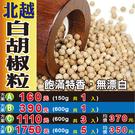 S1C111【白胡椒粒】►均價(370元/斤/600g)►共【3斤/1800g】║正宗越南一斤以上可免費下單磨粉