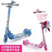 滑板車閃光三輪男孩女寶寶兩2-3-56歲小孩單腳折疊滑滑溜溜車 麥琪精品屋