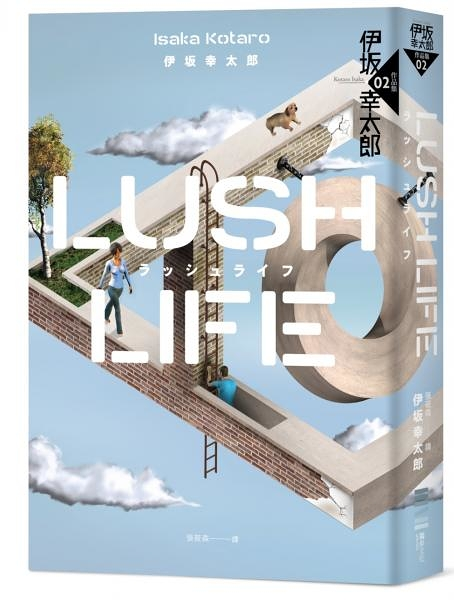 Lush Life(經典回歸版)【城邦讀書花園】