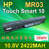 HP MR03 3芯 日系電芯 電池 MR03028-CLMRO3 TPN-Q135 MR03 HP Pavilion TouchSmart 10系列