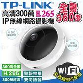 【台灣安防】監視器 TP-Link 全景360度 無死角 網路攝影機 WIFI遠端 夜視無紅光 位移偵測 錄影 錄音