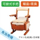 [預購] 免治馬桶 移動廁所 - 把手固定型H-加高 -移動式馬桶-日本製「AR SA1」[T0807/533-812]