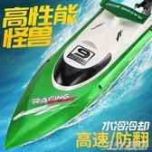 遙控船高速快艇船模模型超大充電動無線防水兒童玩具男孩.YYS 概念3C旗艦店