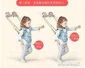寶寶學步帶嬰幼兒學走路防摔防勒安全兒童小孩牽引神器護腰型四季(免運快出)