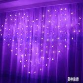 LED彩燈裝飾燈串燈愛心窗簾燈心形少女心裝飾燈 BF3539『男神港灣』