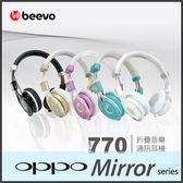 ☆Beevo BV-HM770 耳罩式耳機/麥克風/電腦/手機/平板/MP3/OPPO Mirror 3/Mirror 5S A51F