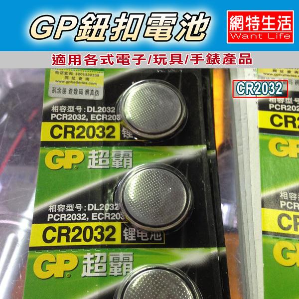 【W】★網特生活★GP 超霸 鈕扣電池 CR2032 省電 3V鋰電池 電子玩具手錶商品適用.不可充電