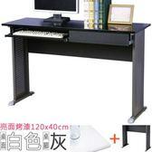 Homelike 格雷120x40工作桌 亮面烤漆(附抽.鍵) 白桌面/灰腳