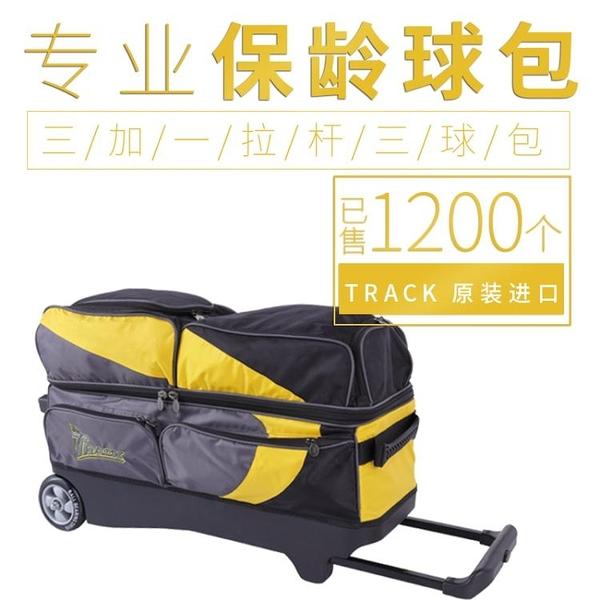 新品上市 保齡球包 多功能拉桿三球包 保齡球袋 灰黃色