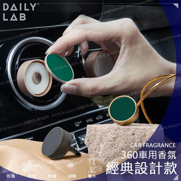 DAILY LAB 360° 經典款夾式車用香氛-深灰/墨綠 -玫瑰喝香檳