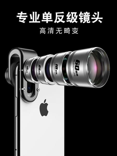 廣角鏡頭四合一廣角手機鏡頭通用單反外置雙攝像頭微距魚眼望遠鏡