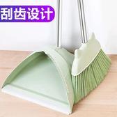 聖誕免運熱銷 軟毛掃把簸箕套裝家用笤帚掃頭髮神器掃帚組合掃地神器wy