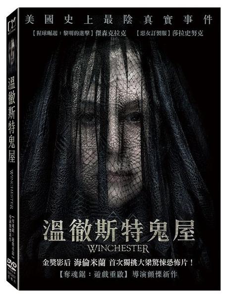 【停看聽音響唱片】【DVD】溫徹斯特鬼屋