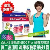 (新上市)百仕可 BOSCOGEN 復易佳6000 Plus 營養素6入禮盒 *維康*